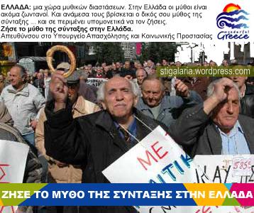 myth_gr2.jpg